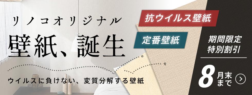 オンラインリフォームサービス「リノコ」から 数量限定キャンペーンのお知らせ