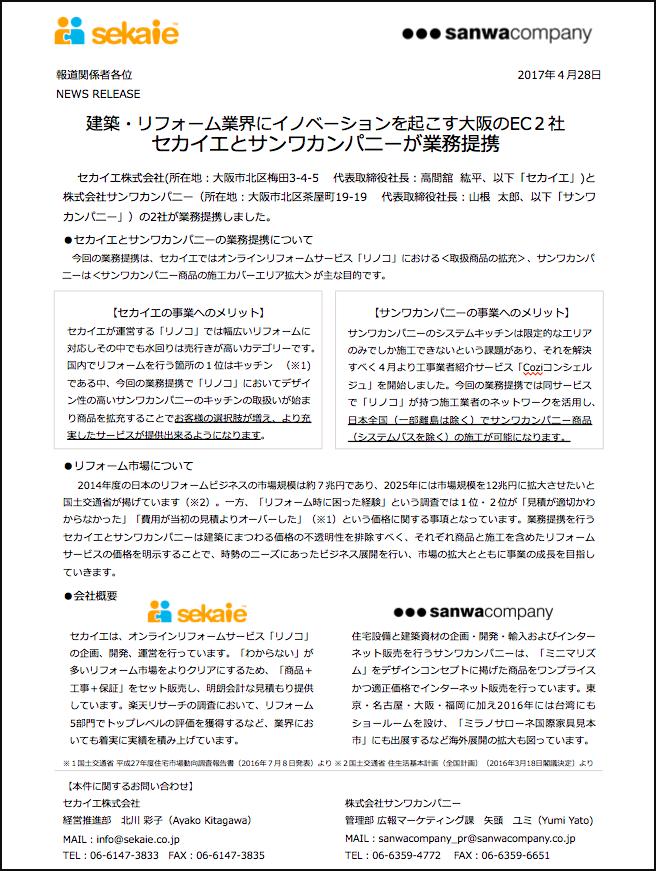 建築・リフォーム業界にイノベーションを起こす⼤阪のEC2社 セカイエとサンワカンパニーが業務提携