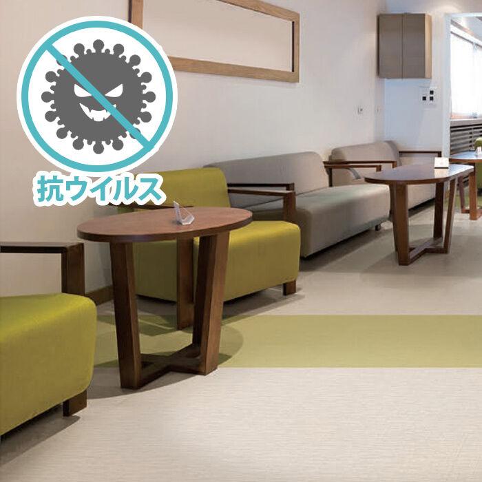 リノコ FCS-014 織調 抗ウイルスフロア