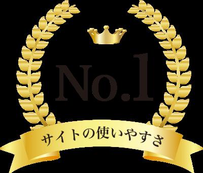 リフォームサイトNo.1