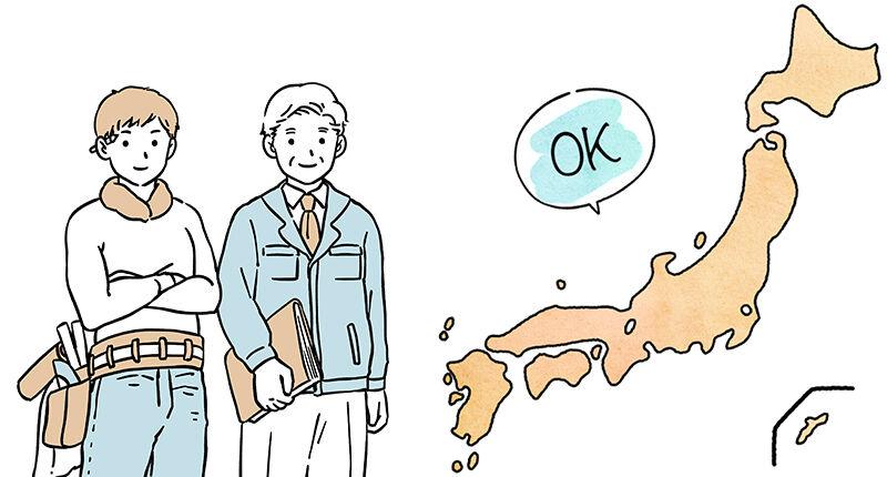 対応エリアは日本全国