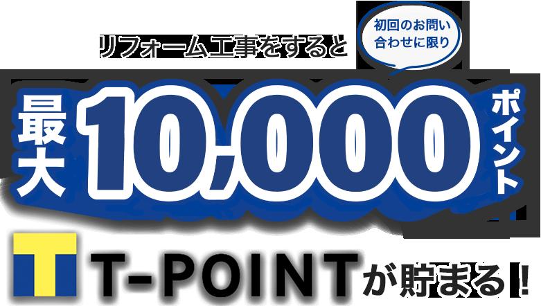 リフォーム工事をすると最大10000ポイントTpointが貯まる!