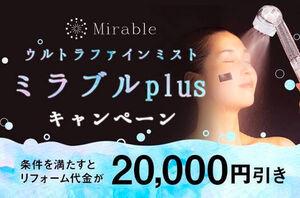 ミラブル購入で20000円引き