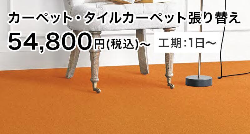 カーペット張り替え 54,800円(税込)〜 工期:1日〜