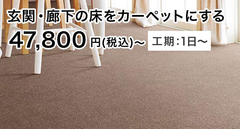玄関・廊下の床をカーペット・タイルカーペットにする 47,800円(税込)〜 工期:1日〜