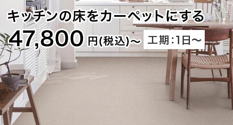 キッチンの床をカーペット・タイルカーペットにする 47,800円(税込)〜 工期:1日〜