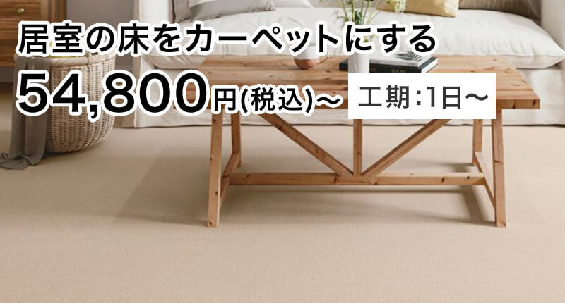 居室の床をカーペットにする 54,800円(税込)〜 工期:1日〜