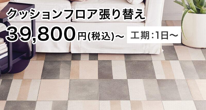 クッションフロア張り替えリフォーム 39,800円(税込)〜 工期:1日〜