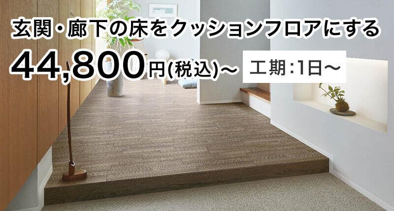 玄関・廊下の床をクッションフロアにする 44,800円(税込)〜 工期:1日〜