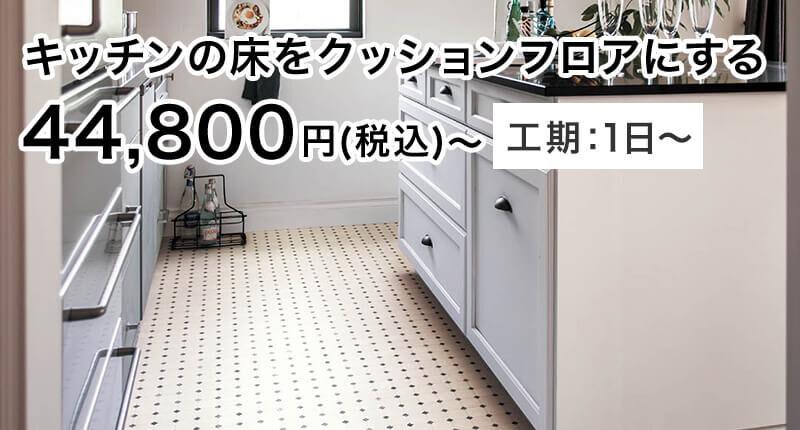 キッチンの床をクッションフロアにする 44,800円(税込)〜 工期:1日〜