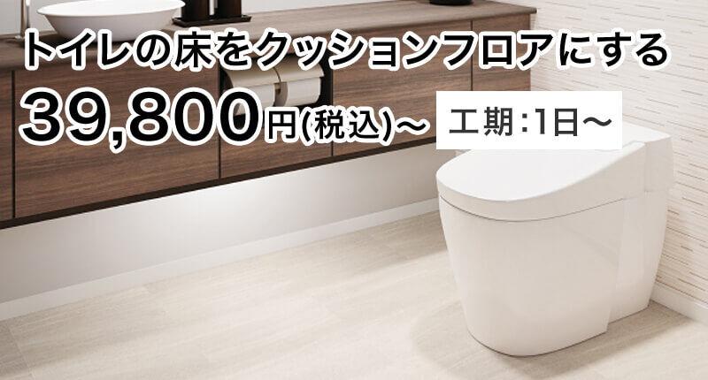 トイレの床をクッションフロアにする 39,800円(税込)〜 工期:1日〜