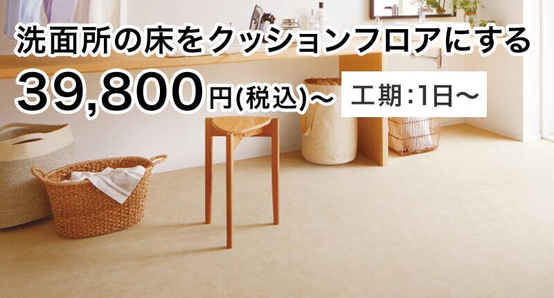 洗面所の床をクッションフロアにする 39,800円(税込)〜 工期:1日〜
