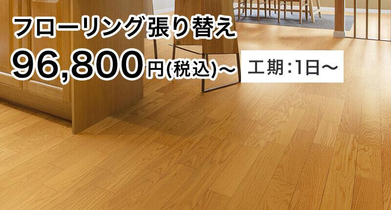 フローリング張り替えリフォーム 96,800円(税込)〜 工期:1日〜