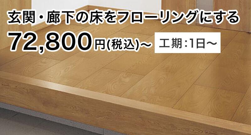 玄関・廊下の床をフローリングにする 72,800円(税込)〜 工期:1日〜