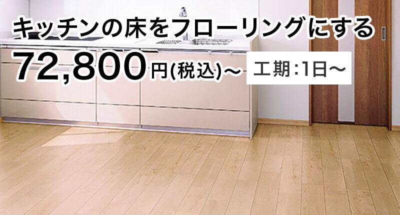 キッチンの床をフローリングにする 72,800円(税込)〜 工期:1日〜