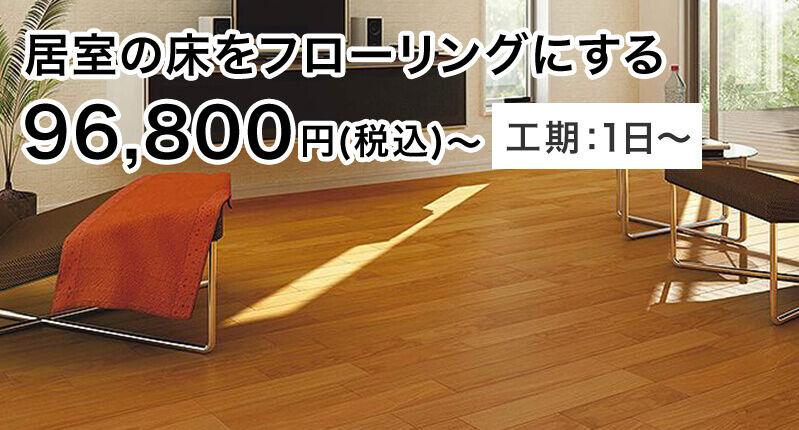 居室の床をフローリングにする 96,800円(税込)〜 工期:1日〜