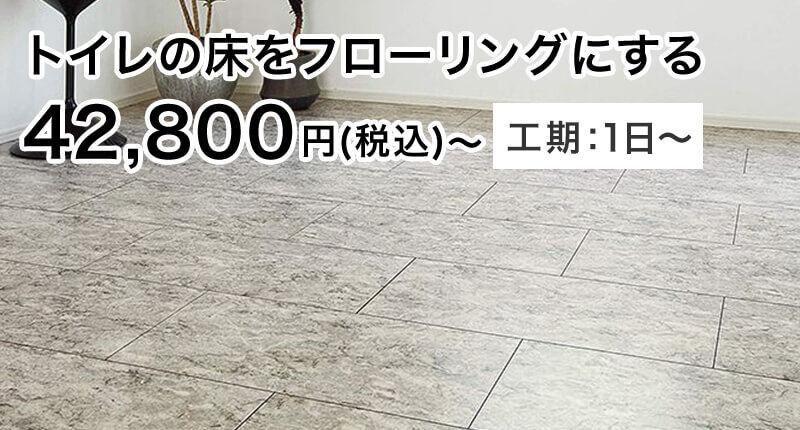 トイレの床をフローリングにする 42,800円(税込)〜 工期:1日〜