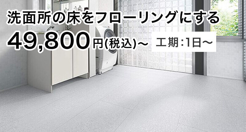 洗面所の床をフローリングにする 49,800円(税込)〜 工期:1日〜