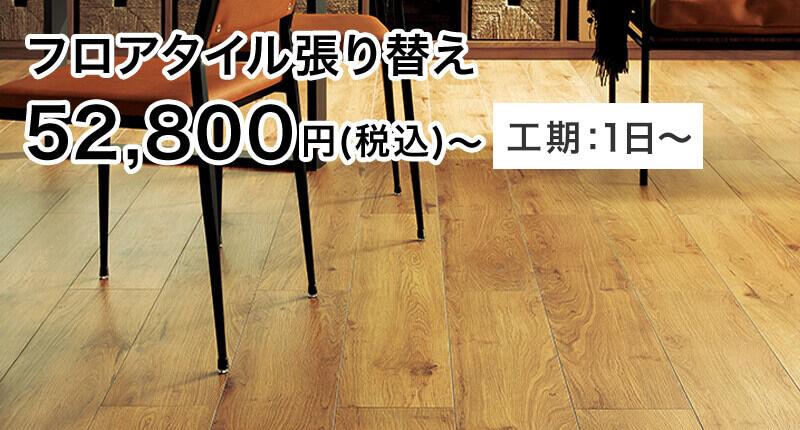 フロアタイル張り替えリフォーム 52,800円(税込)〜 工期:1日〜