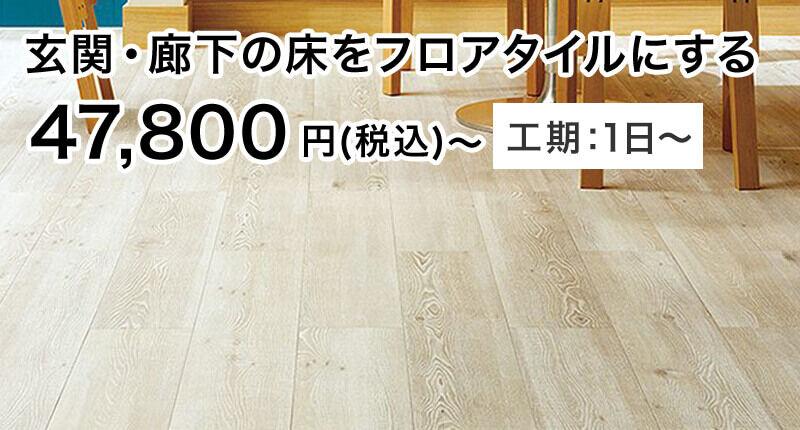 玄関・廊下の床をフロアタイルにする 47,800円(税込)〜 工期:1日〜