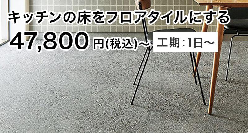 キッチンの床をフロアタイルにする 47,800円(税込)〜 工期:1日〜