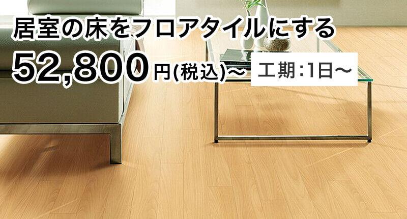 居室の床をフロアタイルにする 52,800円(税込)〜 工期:1日〜