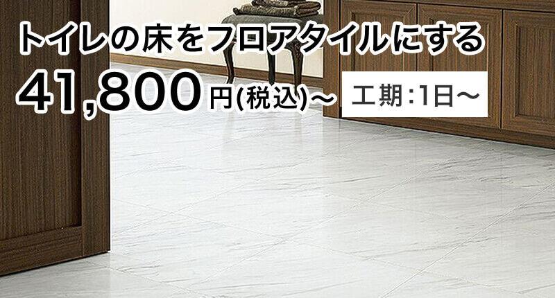 トイレの床をフロアタイルにする 41,800円(税込)〜 工期:1日〜