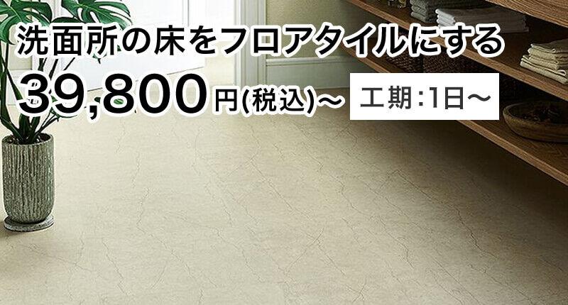 洗面所の床をフロアタイルにする 39,800円(税込)〜 工期:1日〜