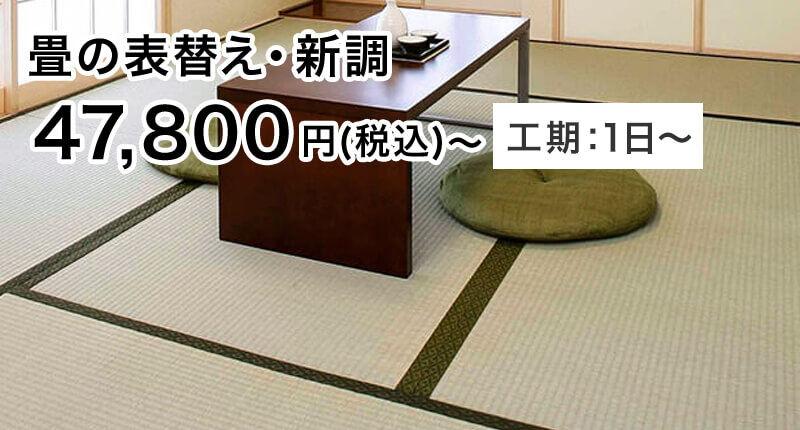 畳の表替え・新調 47,800円(税込)〜 工期:1日〜