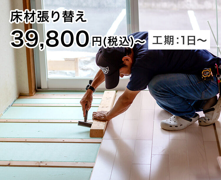 床材張り替え 39,800円(税込)〜 工期1日〜