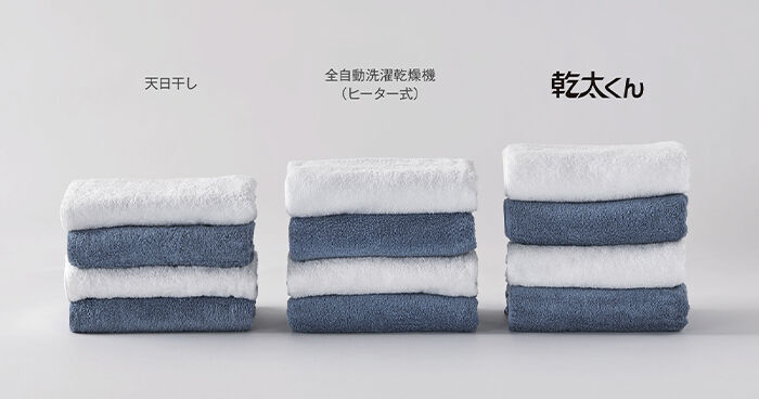 天日干しと全自動洗濯乾燥機、と乾太くんをタオルで比較。乾太くんは厚みのあるふんわりとした仕上がりになりました。