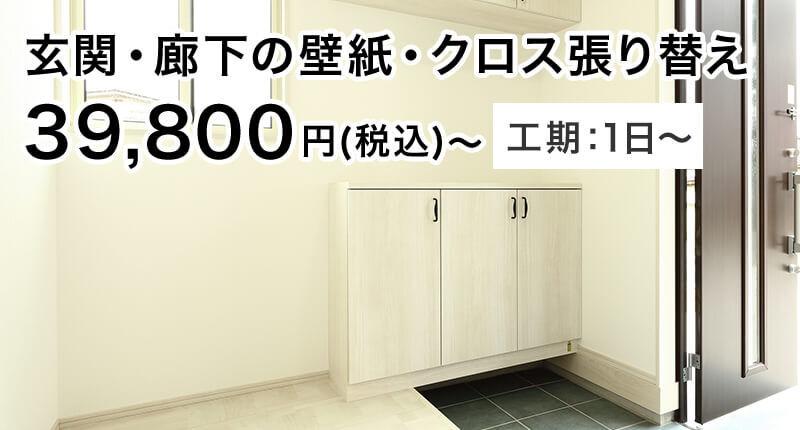 玄関・廊下の壁紙・クロス張り替え 39,800円(税込)〜 工期:1日〜