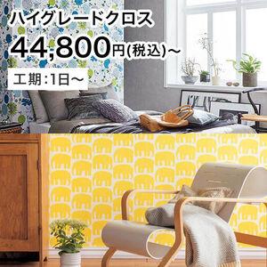 ハイグレードクロス 44,800円(税込)〜 工期1日〜