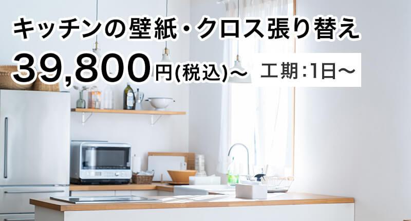 キッチンの壁紙・クロス張り替え 39,800円(税込)〜 工期:1日〜
