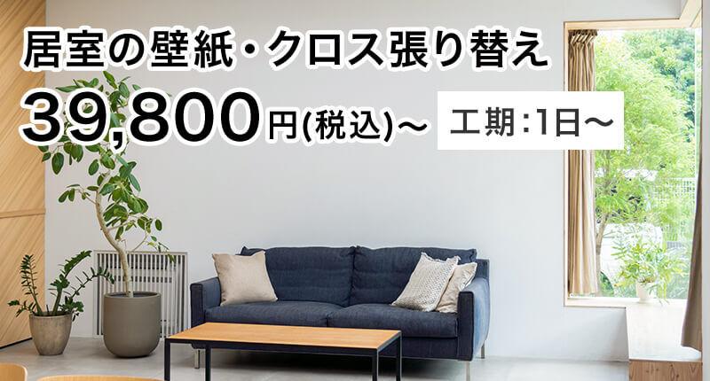 居室の壁紙・クロス張り替え 39,800円(税込)〜 工期:1日〜
