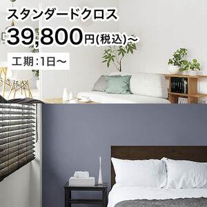 スタンダードクロス 39,800円(税込)〜 工期1日〜