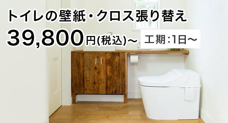 トイレの壁紙・クロス張り替え 39,800円(税込)〜 工期:1日〜