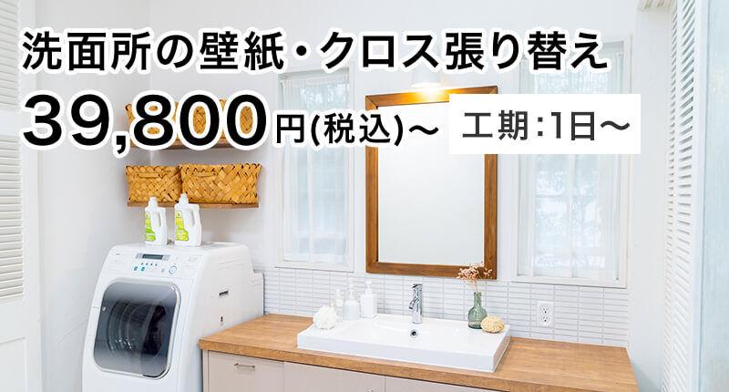 洗面所の壁紙・クロス張り替え 39,800円(税込)〜 工期:1日〜