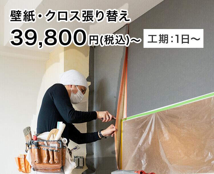 壁紙・クロス張り替え 39,800円(税込)〜 工期1日〜