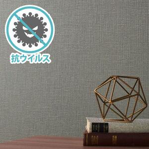 リノコ FRV-102 抗ウイルス壁紙